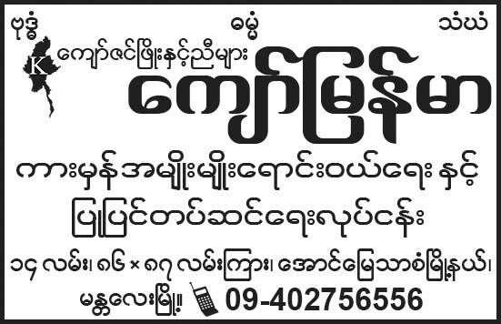 Kyaw Myanmar