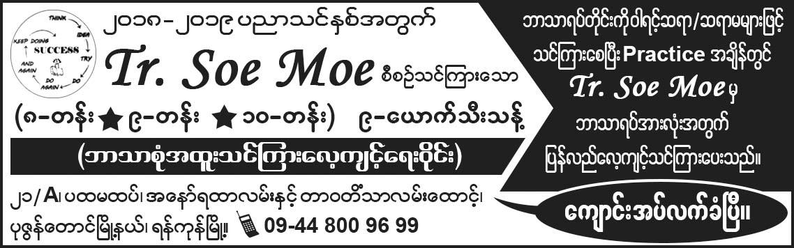 Tr. Soe Moe