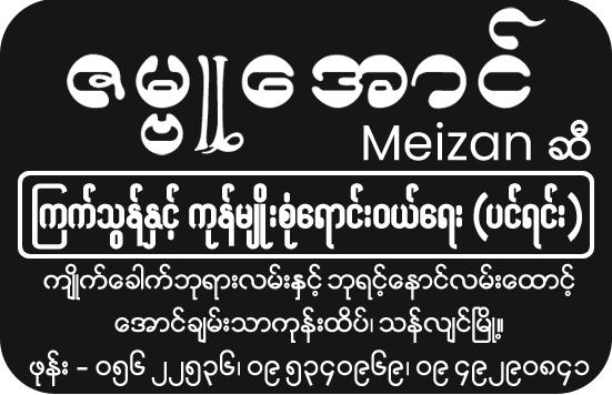 Zabu Aung