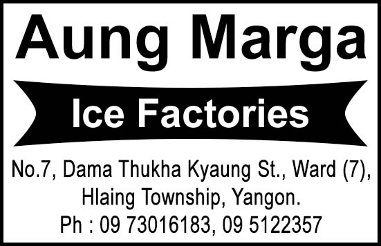 Aung Marga
