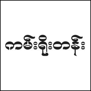 Kan Yoe Tan