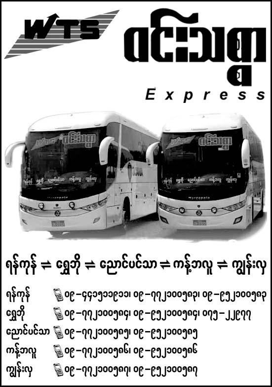 Win Thitsar (Yangon-Shwebo)