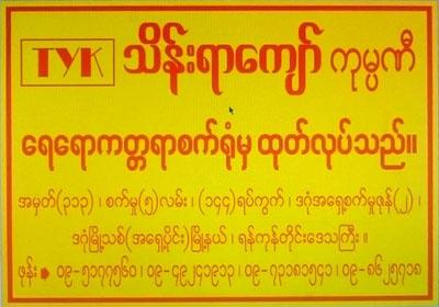 Thein Yar Kyaw Co., Ltd.