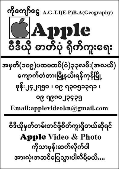Apple Video and Photo
