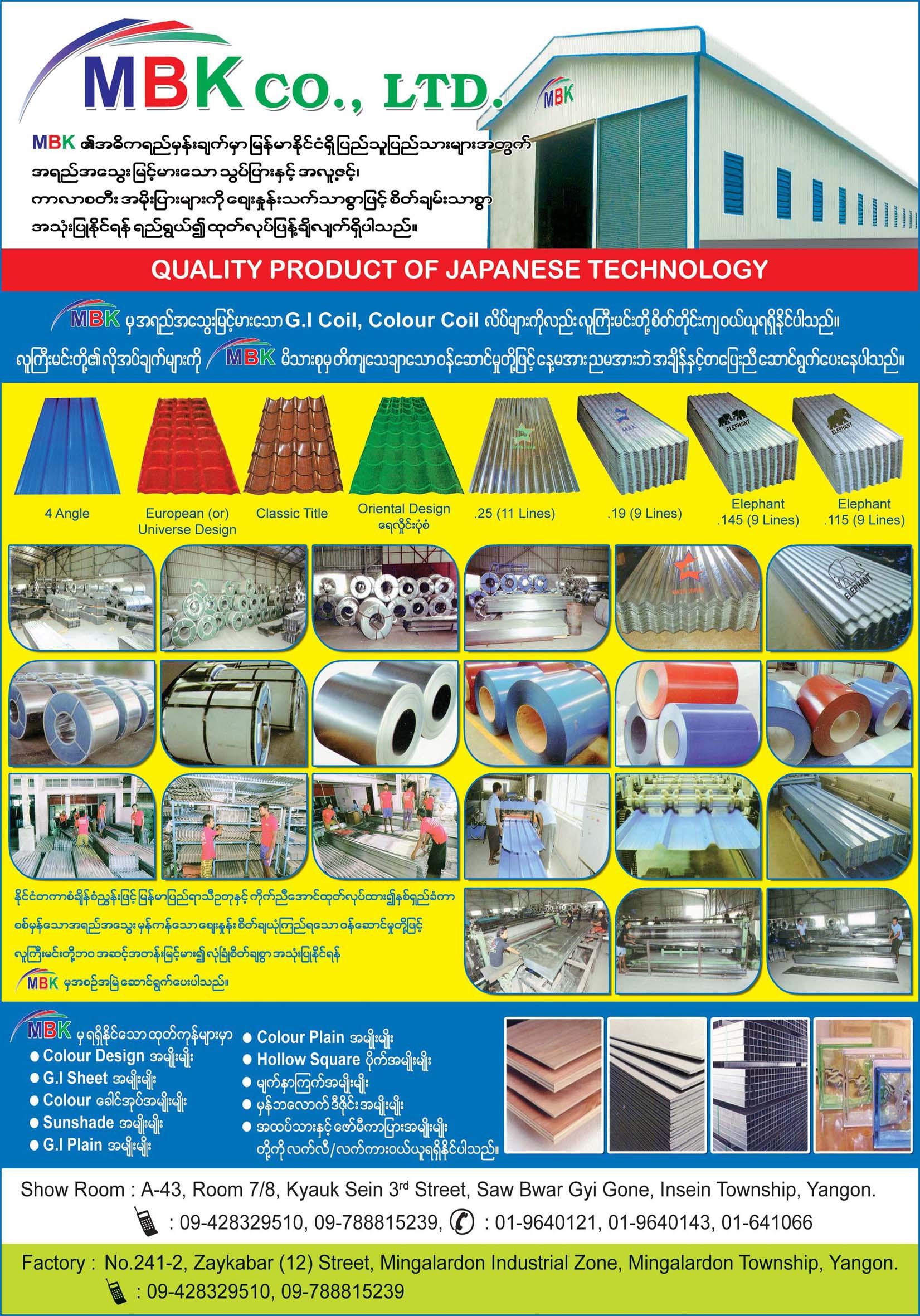 MBK Co., Ltd.