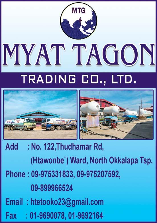 Myat Tagon Trading Co., Ltd.