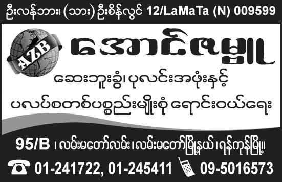 Aung Zabu