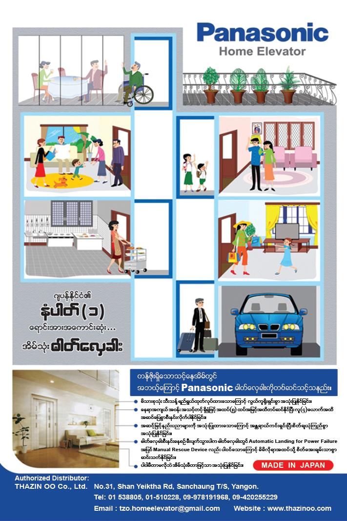 Thazin Oo Co., Ltd.
