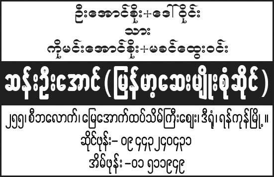 San Oo Aung