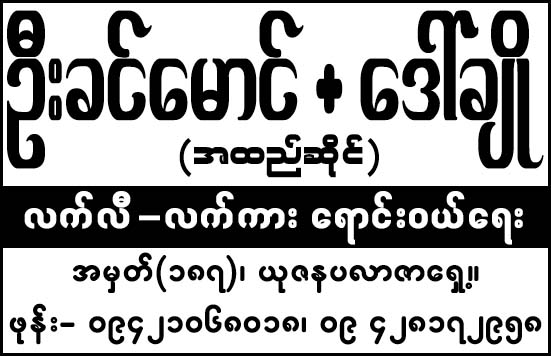 U Khin Maung + Daw Cho