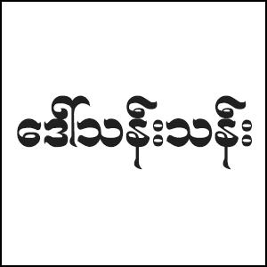 Daw Than Than