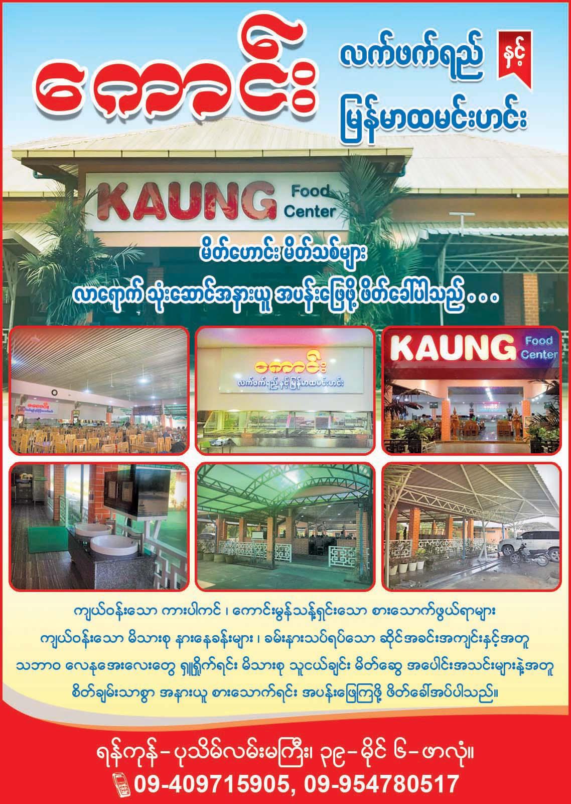 Kaung