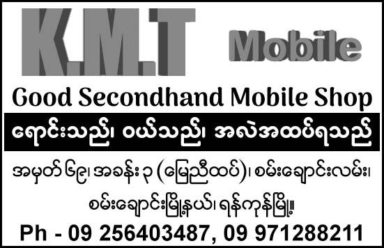 KMT Mobile