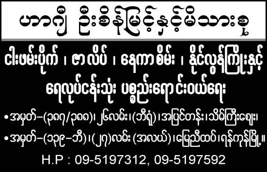 Harji U Sein Myint and Family