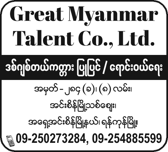 Great Myanmar Talent Co., Ltd.