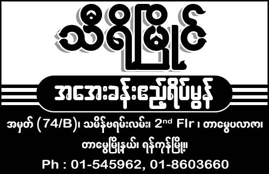 Thiri Myaing