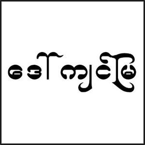 Daw Kyin Mya