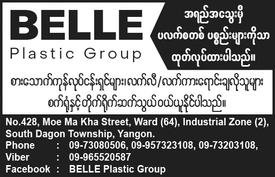 Belle Plastic Group