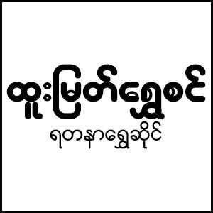 Htoo Myat Shwe Sin