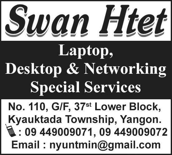 Swan Htet