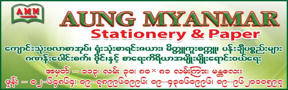 Aung Myanmar