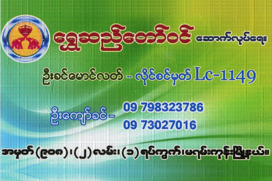Shwe Si Taw Win