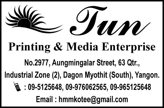 Tun Offset Printing