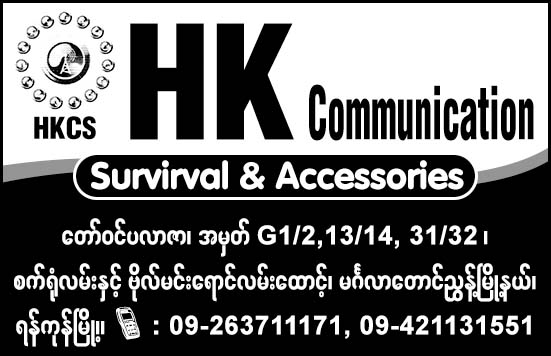 HK Communication
