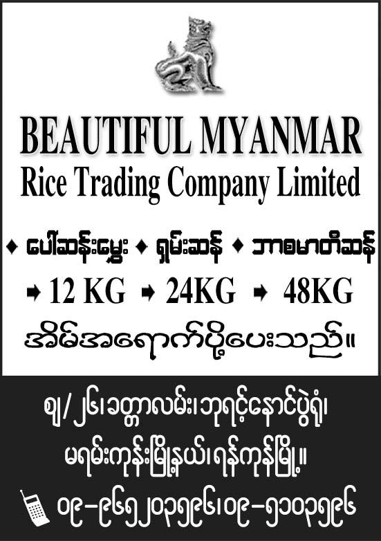 Beautiful Myanmar Rice Trading Co., Ltd.