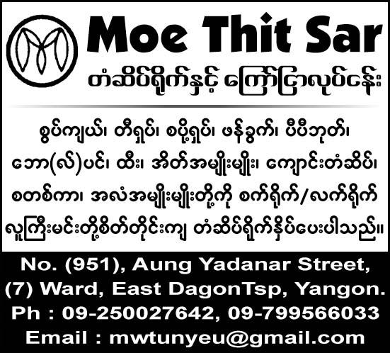 Moe Thitsar