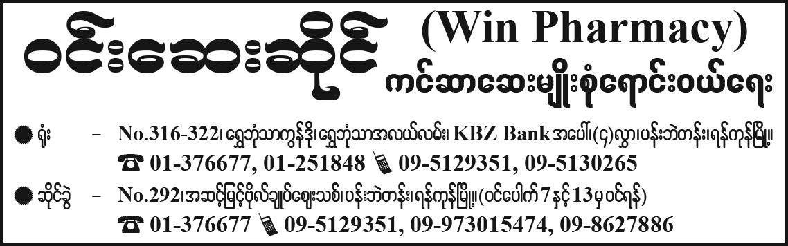 Win Pharmacy