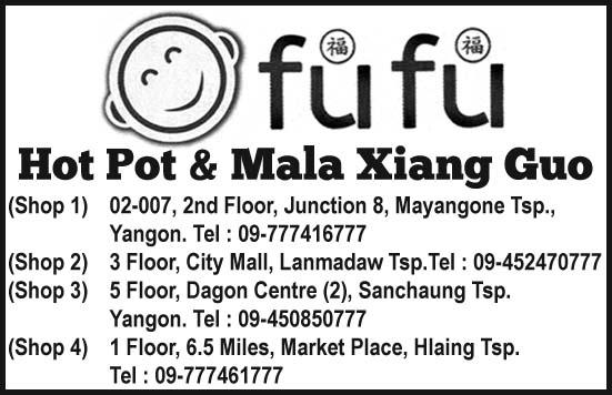 Fu Fu Hotpot