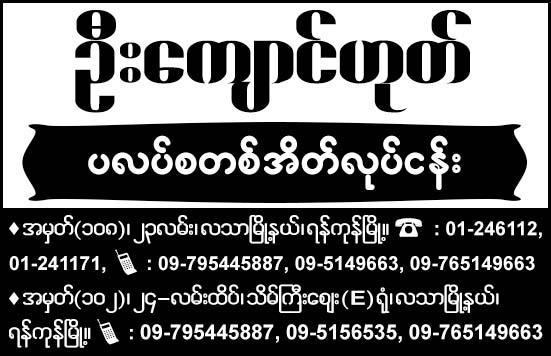 U Kyaung Hoke