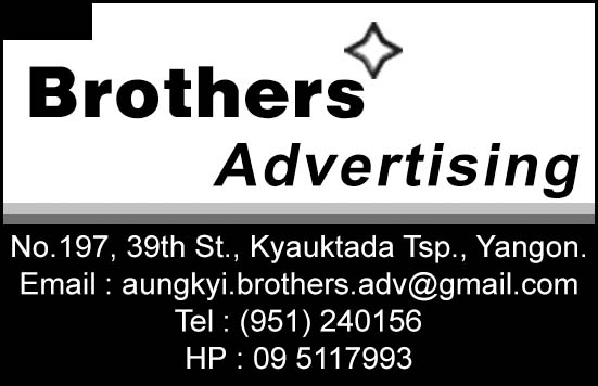 Brothers Advertising