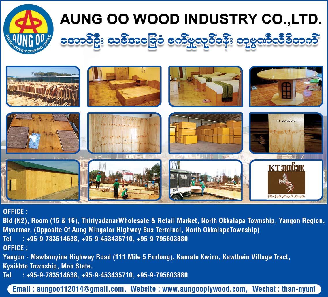 Aung Oo Wood Industry Co., Ltd.