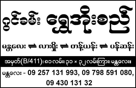 Shwe Oh Si (Zwin Khan)