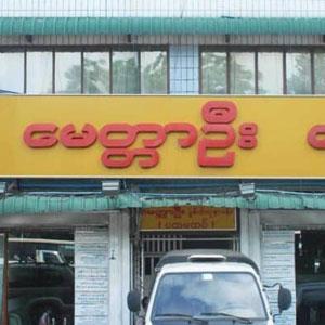 Myittar Oo Eye Care Centre