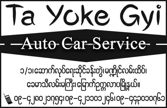 Ta Yoke Gyi