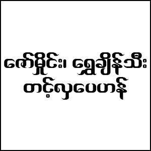Zaw Hmine + Shwe Chain Thee
