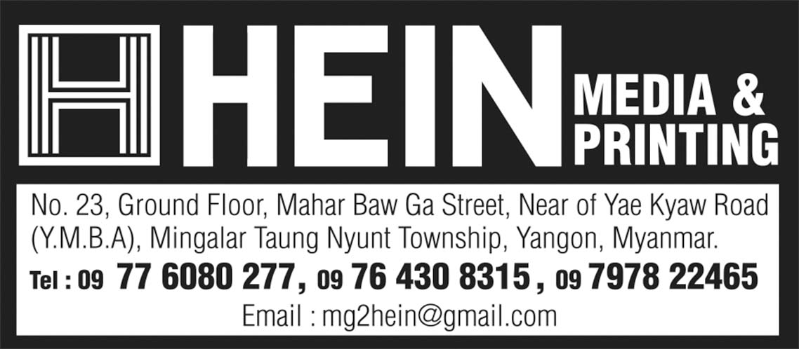 Hein Media and Printing