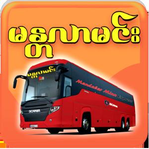 Mandalar Min (Ygn-Mdy-NPT-Mawlamyaing-Myingyan-Bagan)