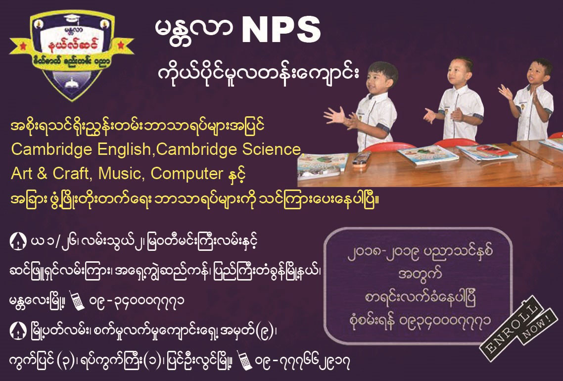 Mandalar NPS