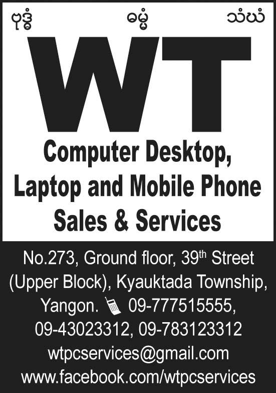 WT Computer Services