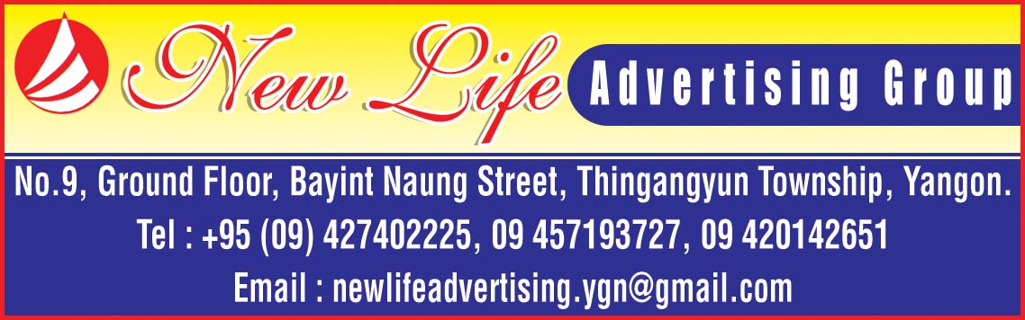 New Life Advertising Group