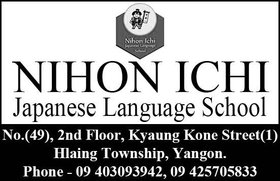Nihon Ichi Japanese