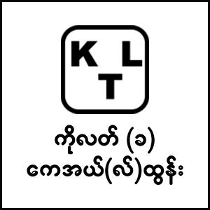 Ko Latt @ K.L Tun
