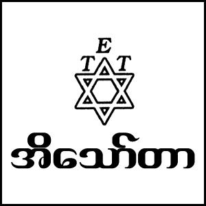 Ei Thaw Tar