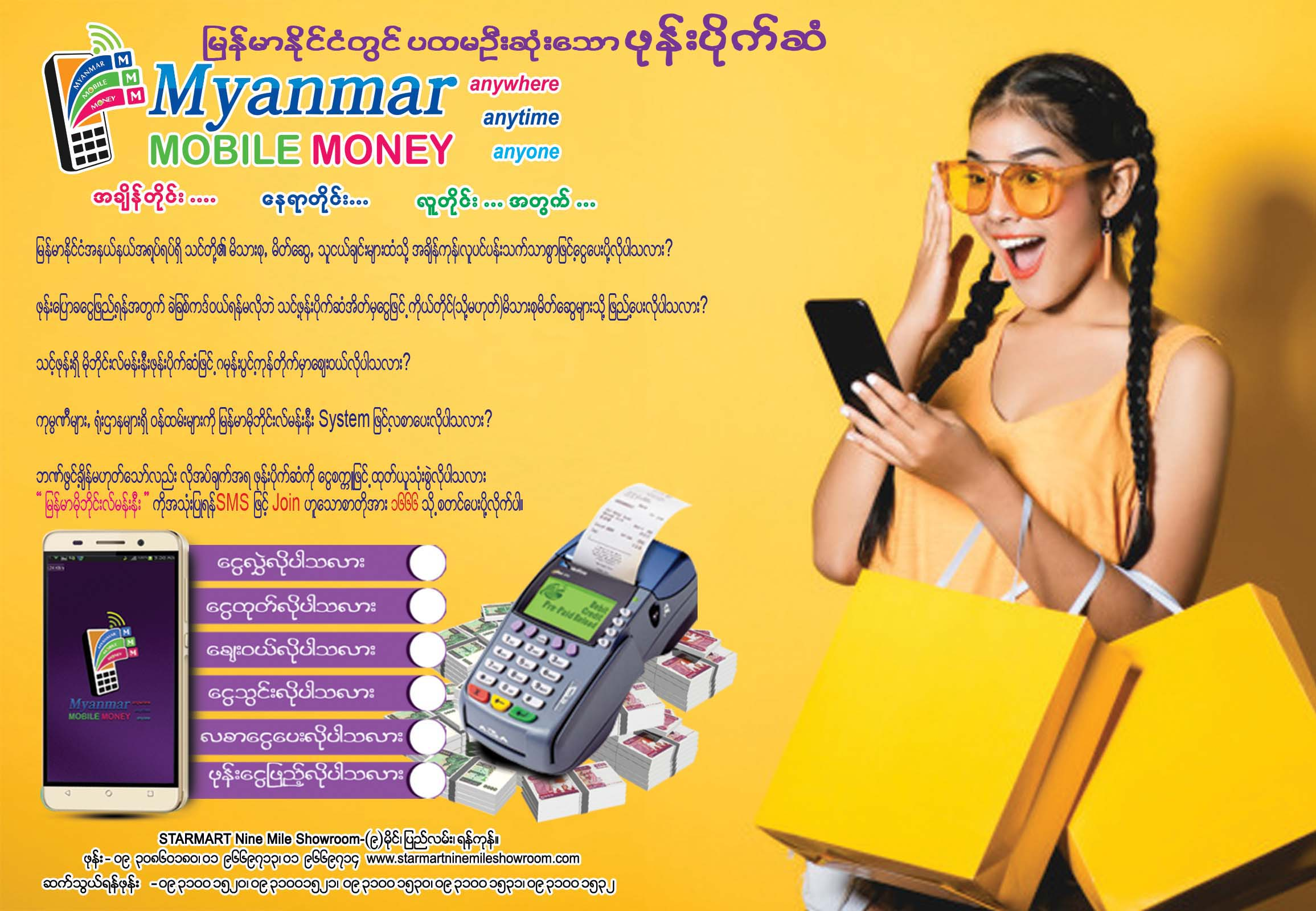 Myanmar Mobile Money