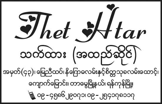Thet Htar