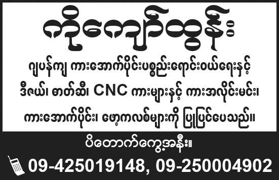 Ko Kyaw Tun